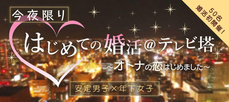 【札幌市内その他のプチ街コン】街コンジャパン主催 2015年7月18日