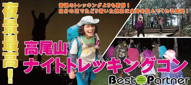 【東京都その他のプチ街コン】ベストパートナー主催 2015年7月4日