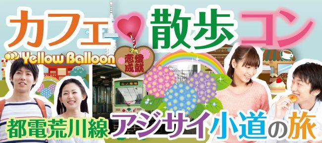 【東京都その他のプチ街コン】イエローバルーン主催 2015年6月14日