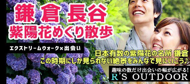 【神奈川県その他のプチ街コン】R`S kichen主催 2015年6月14日