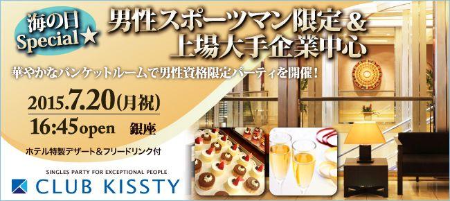 【銀座の恋活パーティー】クラブキスティ―主催 2015年7月20日