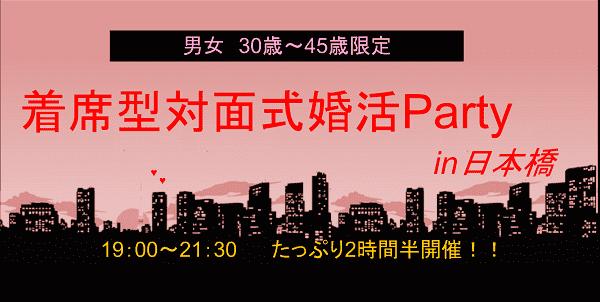 【大阪府その他の婚活パーティー・お見合いパーティー】株式会社アズネット主催 2016年2月6日