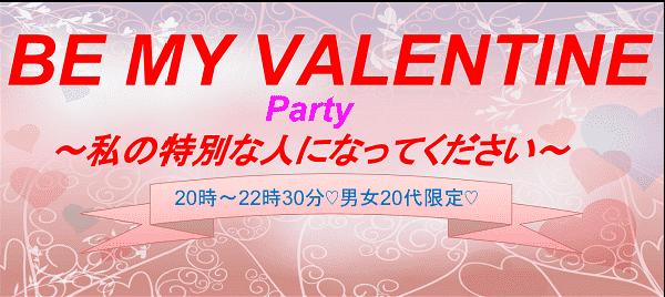 【大阪府その他の恋活パーティー】株式会社アズネット主催 2016年2月13日