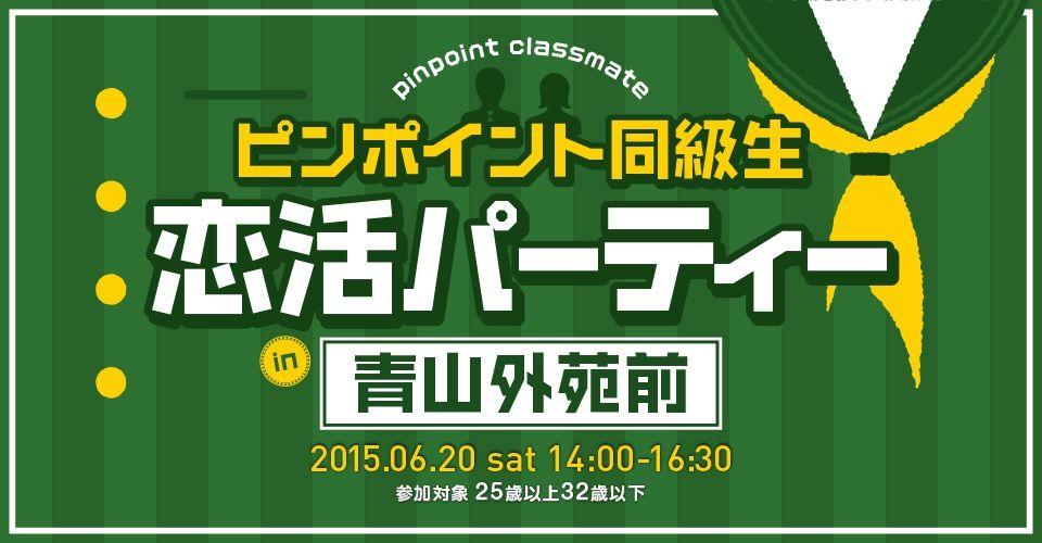 【青山の恋活パーティー】Bravoon主催 2015年6月20日