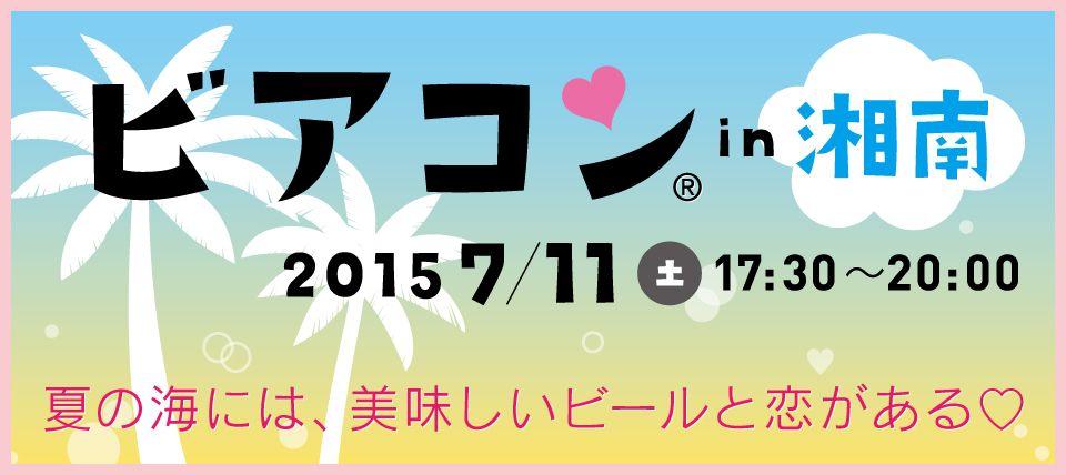 【神奈川県その他の恋活パーティー】街コンジャパン主催 2015年7月11日