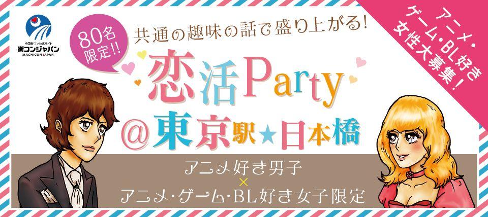 【八重洲の恋活パーティー】街コンジャパン主催 2015年6月28日