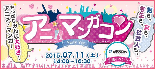 【天王寺の恋活パーティー】街コンジャパン主催 2015年7月11日