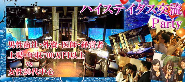 【恵比寿の恋活パーティー】株式会社フュージョンアンドリレーションズ主催 2015年7月12日