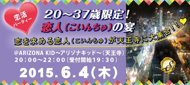【大阪府その他の恋活パーティー】SHIAN'S PARTY主催 2015年6月4日