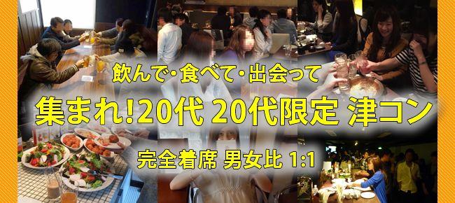 【三重県その他のプチ街コン】e-venz(イベンツ)主催 2015年6月27日