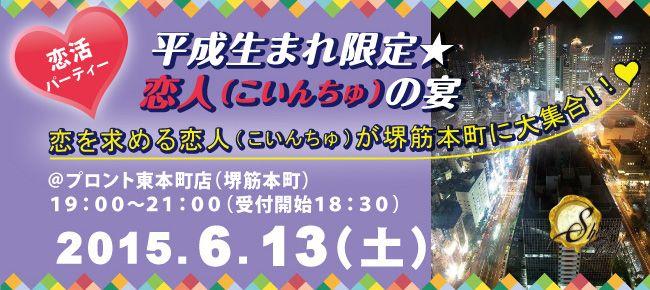 【大阪府その他の恋活パーティー】SHIAN'S PARTY主催 2015年6月13日
