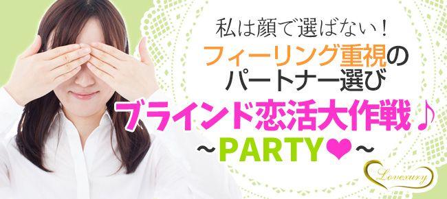 【横浜市内その他の恋活パーティー】ラブジュアリー主催 2015年6月21日