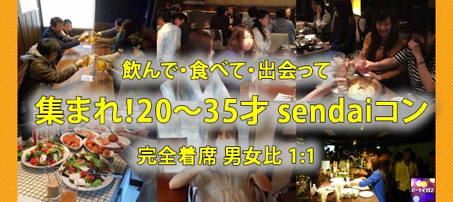 【仙台のプチ街コン】e-venz(イベンツ)主催 2015年6月27日