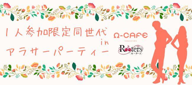 【横浜市内その他の恋活パーティー】Rooters主催 2015年6月29日