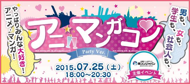 【天王寺の恋活パーティー】街コンジャパン主催 2015年7月25日