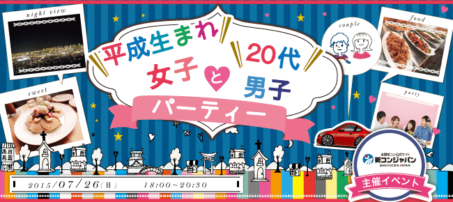 【天王寺の恋活パーティー】街コンジャパン主催 2015年7月26日