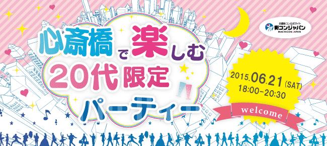 【天王寺の恋活パーティー】街コンジャパン主催 2015年6月21日