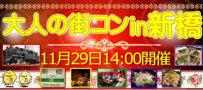 【東京都その他の街コン】株式会社BOX BAR主催 2015年11月29日