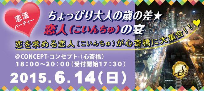 【心斎橋の恋活パーティー】SHIAN'S PARTY主催 2015年6月14日