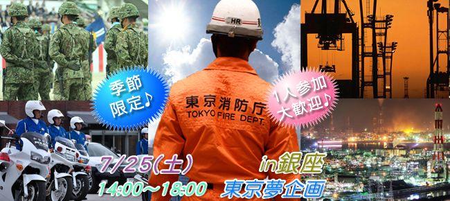 【銀座のプチ街コン】東京夢企画主催 2015年7月25日