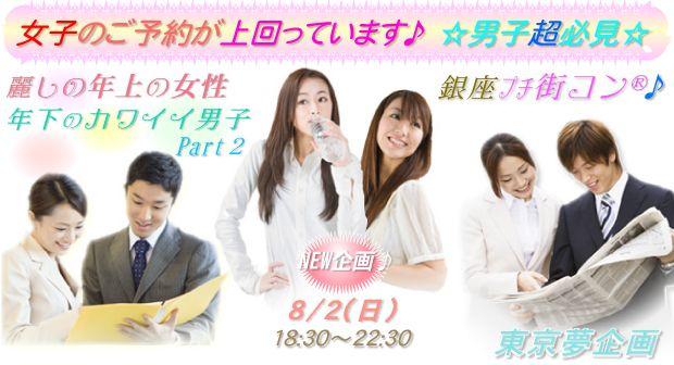 【銀座のプチ街コン】東京夢企画主催 2015年8月2日