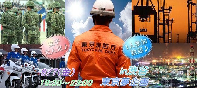 【渋谷のプチ街コン】東京夢企画主催 2015年8月7日