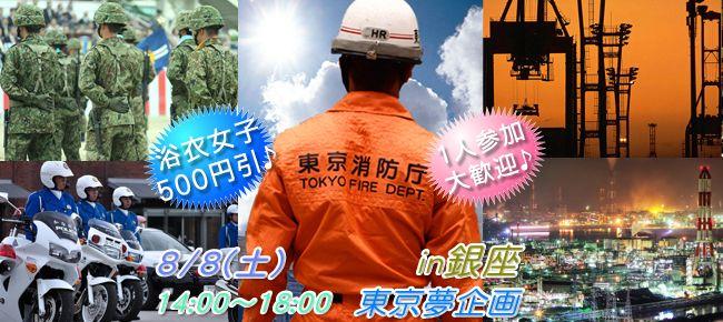 【銀座のプチ街コン】東京夢企画主催 2015年8月8日
