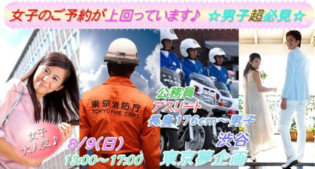 【渋谷の恋活パーティー】東京夢企画主催 2015年8月9日