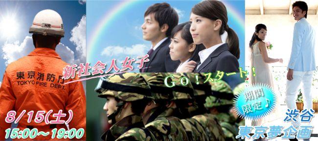 【渋谷の恋活パーティー】東京夢企画主催 2015年8月15日