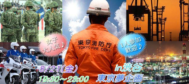 【渋谷のプチ街コン】東京夢企画主催 2015年8月21日