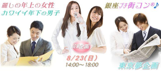 【銀座のプチ街コン】東京夢企画主催 2015年8月23日