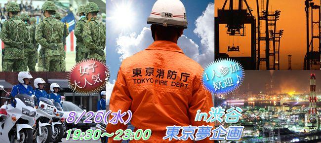 【渋谷のプチ街コン】東京夢企画主催 2015年8月26日