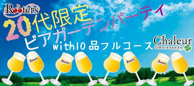 【渋谷の恋活パーティー】Rooters主催 2015年7月5日