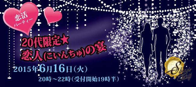【大阪府その他の恋活パーティー】SHIAN'S PARTY主催 2015年6月16日