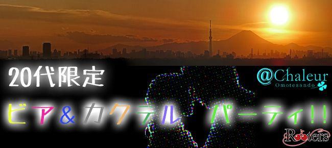 【渋谷の恋活パーティー】Rooters主催 2015年7月11日