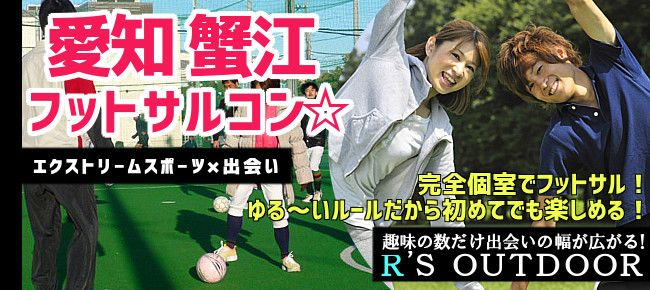 【愛知県その他のプチ街コン】R`S kichen主催 2015年7月4日