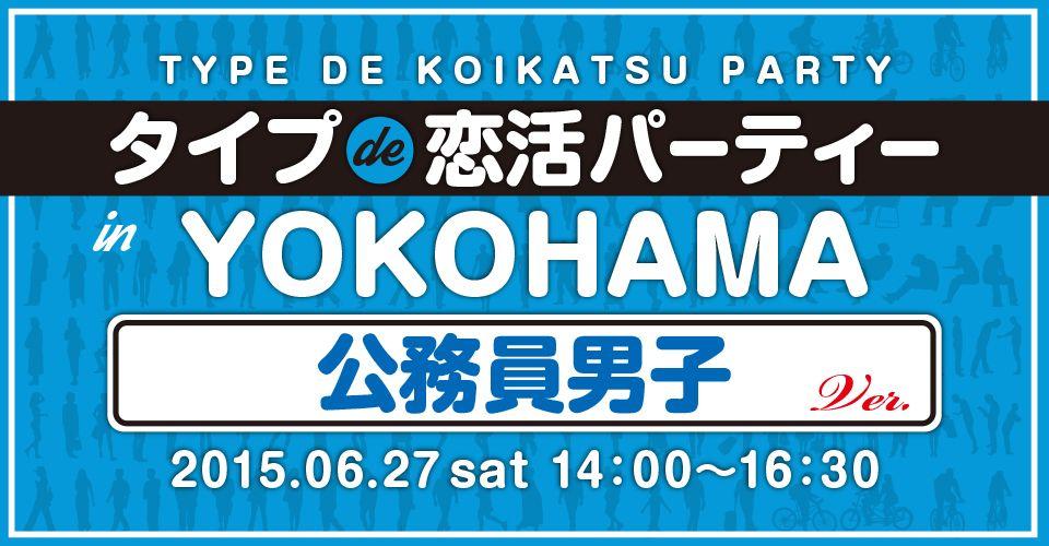 【横浜市内その他の恋活パーティー】Bravoon主催 2015年6月27日