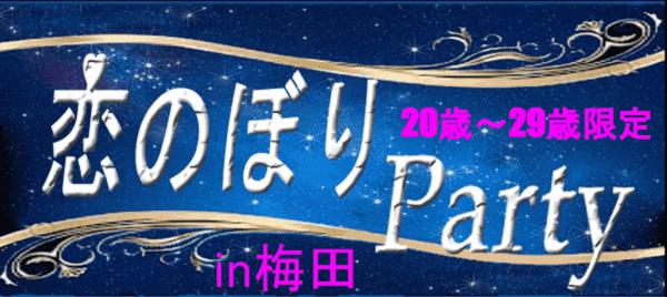 【大阪府その他の恋活パーティー】株式会社アズネット主催 2016年3月8日