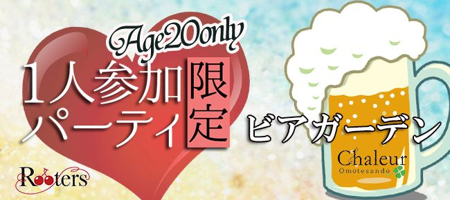 【渋谷の恋活パーティー】Rooters主催 2015年7月12日