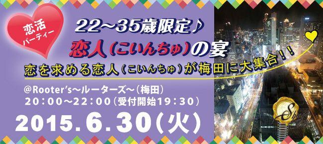 【大阪府その他の恋活パーティー】SHIAN'S PARTY主催 2015年6月30日