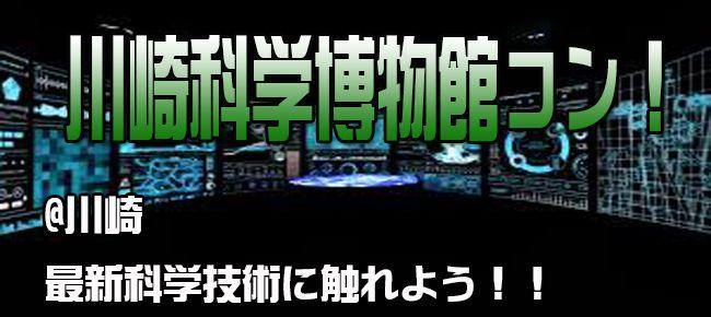 【川崎のプチ街コン】e-venz(イベンツ)主催 2015年6月14日