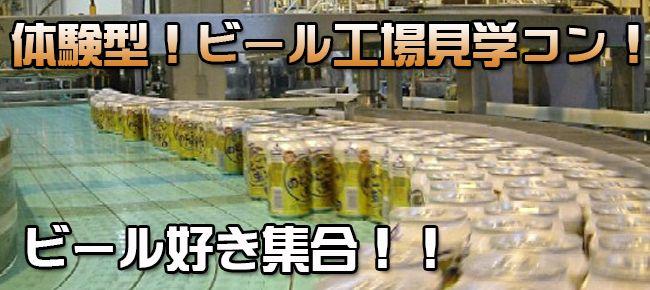 【横浜市内その他のプチ街コン】e-venz(イベンツ)主催 2015年6月21日