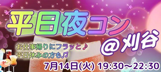 【愛知県その他の街コン】街コンジャパン主催 2015年7月14日