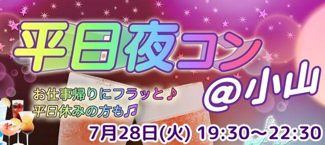 【栃木県その他の街コン】街コンジャパン主催 2015年7月28日