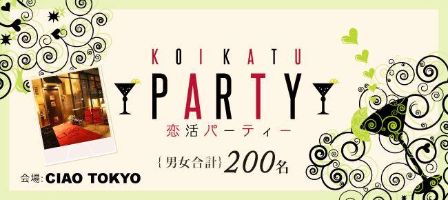 【東京都その他の恋活パーティー】happysmileparty主催 2015年7月25日