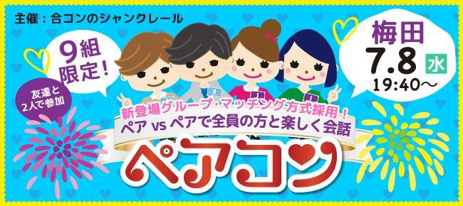【梅田のプチ街コン】シャンクレール主催 2015年7月8日