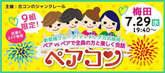 【梅田のプチ街コン】シャンクレール主催 2015年7月29日