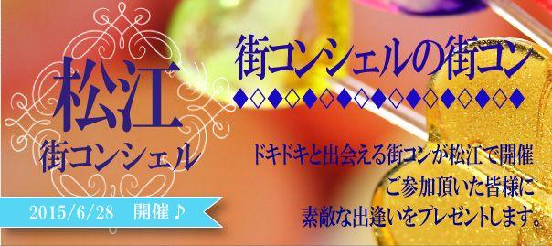 【島根県その他の街コン】街コンジャパン主催 2015年6月28日