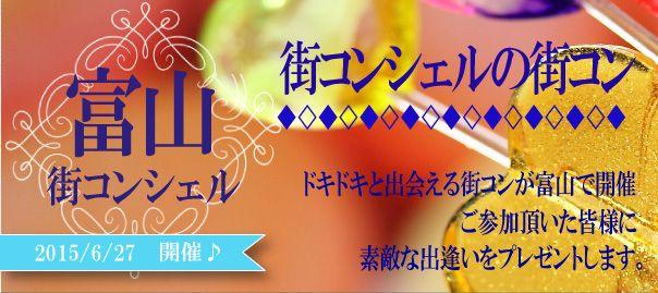 【富山県その他の街コン】街コンジャパン主催 2015年6月27日