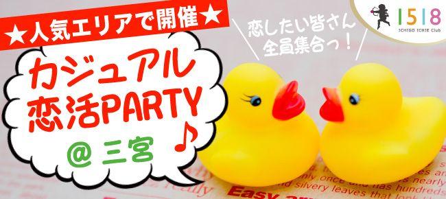 【神戸市内その他の恋活パーティー】ICHIGO ICHIE Club主催 2015年6月14日